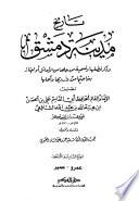 تاريخ مدينة دمشق - ج 46 : عمرو - عمير