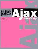 基礎Ajax+JavaScript