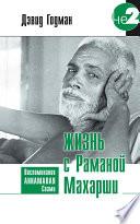 Жизнь с Раманой Махарши