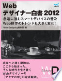 Web Designing Library #07「Webデザイナー白書2012」