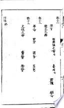 Kobun shōsho hyōchū