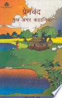 Prem Chand Ki Kuch Amar Kahaniyan