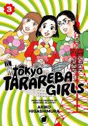 Tokyo Tarareba Girls 3 : of princess jellyfish!