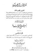 download ebook تفسير المنار - ج 6 pdf epub