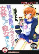 Will You Be My Cute Crossdresser   Hentai Manga