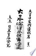 大日本倫理思想発達史