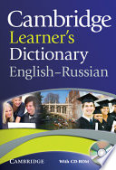 Cambridge Learner s Dictionary English Russian with CD ROM