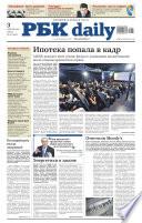 Ежедневная деловая газета РБК 60