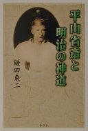 平山省斎と明治の神道
