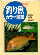 釣り魚カラー図鑑