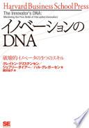 イノベーションのDNA