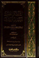 al-Nukat wa-al-ʻuyūn, tafsīr al-Māwardī