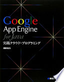 Google App Engine for Java jissen kuraudo puroguramingu