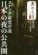 日本の夜の公共圏