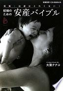 妊婦のための安産バイブル