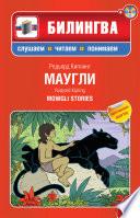 Mowgli Stories   MP3