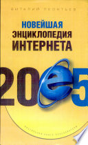 Новейшая энциклопедия интернета 2005
