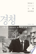 경청 : 박원순의 대한민국 소통 프로젝트