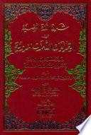 شرح الدرة المضية في القراءات الثلاث المروية (وهو شرح لمنظومة الإمام ابن الجزري)