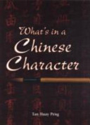 What s in a Chinese Character
