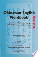 Okinawan English Wordbook