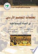 تطلعات المجتمع الأردني في الحياة الديمقراطية