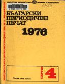 Bulgarian national bibliography