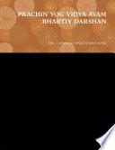 PRACHIN YOG VIDYA AVAM BHARTIY DARSHAN