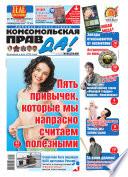 Комсомольская правда (Толстушка – Россия) 22т-2015