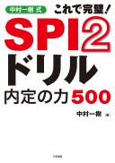 中村一樹式 SPI2ドリル 内定の力500 3[非言語分野②]