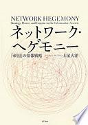 ネットワーク・ヘゲモニー