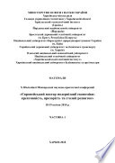 Матеріали X Ювілейної Міжнародної науково-практичної конференції «Європейський вектор модернізації економіки: креативність, прозорість та сталий розвиток». Тези доповідей. Частина 1 – Харків: ХНУБА, 2018. – 308 с.