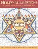 Hebrew Illuminations Coloring Book : with this exquisite coloring book for...