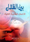 download ebook بين الظلال، الأعمال الشعرية الثانية pdf epub
