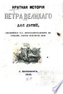 Краткая исторія Петра Великого