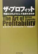 ザ・プロフィット -- 利益はどのようにして生まれるのか
