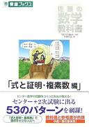 佐藤の数学教科書「式と証明・複素数編」