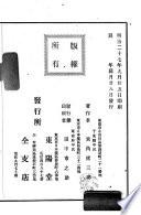 清國事情探檢錄