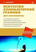 download ebook Искусство компьютерной графики для школьников pdf epub