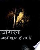 Jungle Jahan Shuru Hota Hai book