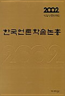 한국언론학술논총 2002