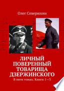 Личный поверенный товарища Дзержинского. В пяти томах. Книги 1—3