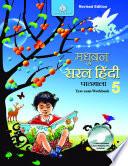 Madhubun Saral Hindi Pathmala – 5