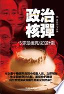《政治核彈》