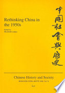 Rethinking China in the 1950s