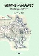 景観形成の歴史地理学