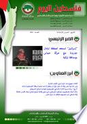 أرشيف نشرة فلسطين اليوم: حزيران/ يونيو 2016