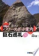 日本のパワースポット案内巨石巡礼50