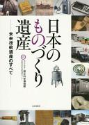 日本のものづくり遺産