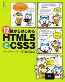 12 Html5 Css3